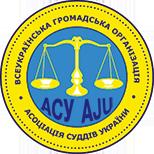 Асоціація суддів України