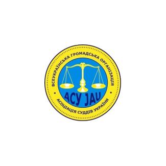 08 грудня 2017 року відбудеться черговий з'їзд Асоціації суддів України