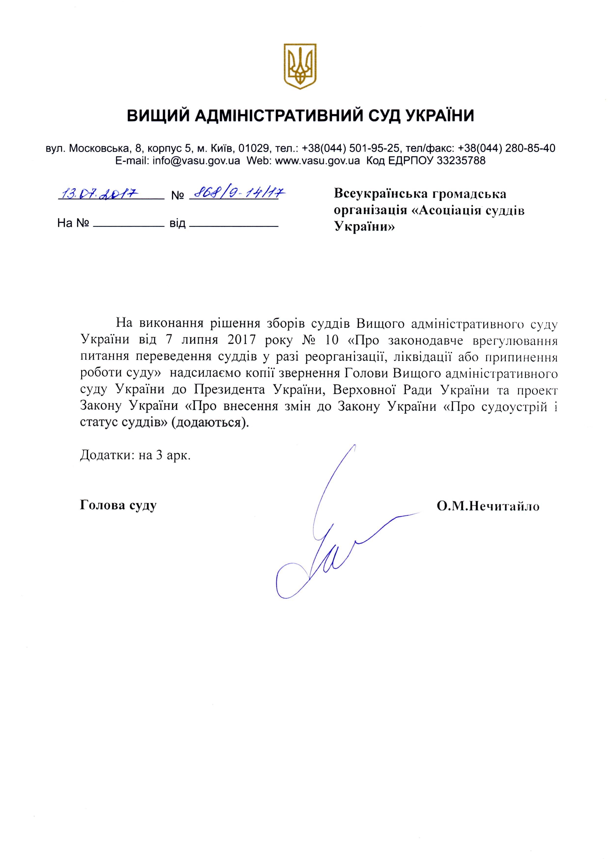 l. ВАСУ