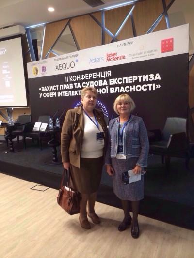 """ІІ Конференція """"Захист прав та судова експертиза у сфері інтелектуальної власності"""""""
