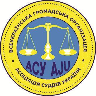 Черговий З'їзд Всеукраїнської громадської організації «Асоціація суддів України»  25 червня 2021 року